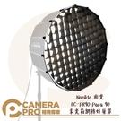 ◎相機專家◎ 促銷優惠 Nanlite 南光 EC-PR90 Para 90 柔光箱網格蜂巢罩 90cm 格柵 蜂巢 南冠 公司貨