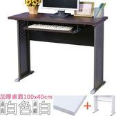 Homelike 格雷100x40工作桌-加厚桌面(附鍵盤架)-白桌面/白腳