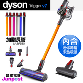 Dyson 戴森 V7 trigger+長管+碳纖維(六吸頭版)含充電座 使用至30分 無線手持吸塵器/建軍電器