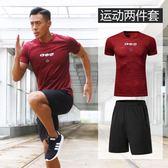 男士跑步運動套裝夏季透氣吸汗速干衣薄款短袖上衣休閒寬鬆健身服 zm1377『男人範』