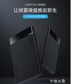 移動硬盤盒2.5英寸通用外接usb3.0/3.1type-c外置讀取保護殼臺式機筆記本電腦機械ssd 快速出貨