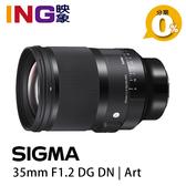 【24期0利率】SIGMA 35mm F1.2 DG DN ART 恆伸公司貨 for L-Mount  定焦鏡頭