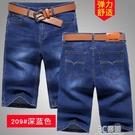 夏天男士彈力五分牛仔短褲男夏季超薄款直筒寬鬆七分褲子男中褲潮 3C優購