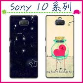 Sony Xperia 10 / 10 Plus 時尚彩繪手機殼 卡通磨砂保護套 黑邊手機套 風景 塗鴉背蓋 超薄保護殼
