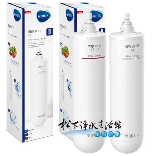 德國 BRITA mypure U5 超微濾菌濾水系統專用前置濾芯+濾心組合 (雙道替換濾心組)原廠公司貨