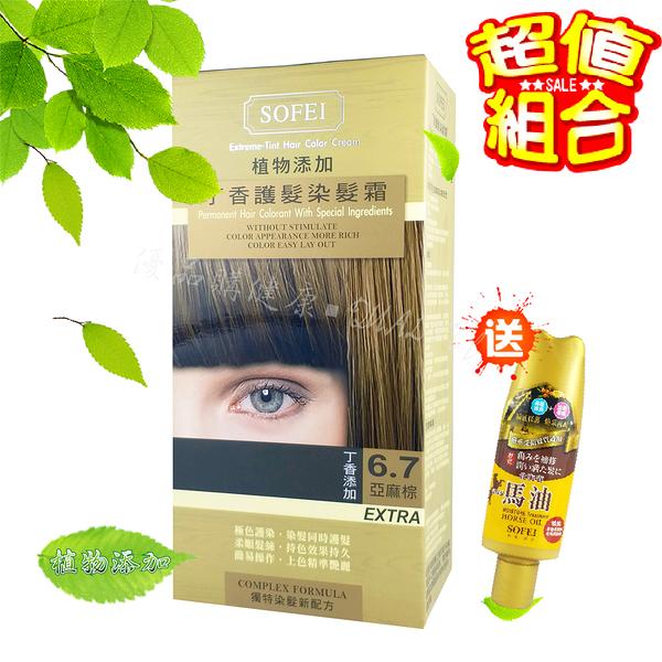 【優品購健康】舒妃 丁香 護髮染髮霜 6.7號 亞麻棕 150ml