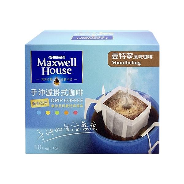 Maxwell 麥斯威爾 手沖濾掛式咖啡 曼特寧(10gx10入)【小三美日】原價$199