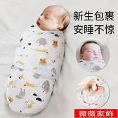 兒童睡袋 新生嬰兒襁褓睡袋四季款包巾被防驚跳寶寶抱被初生防嚇空調房春夏 薇薇