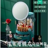 kaman化妝品收納盒帶鏡子一體桌面防塵大容量旋轉式護膚品置物架 NMS美眉新品