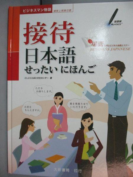【書寶二手書T9/語言學習_XCK】接待日本語_CLC文化