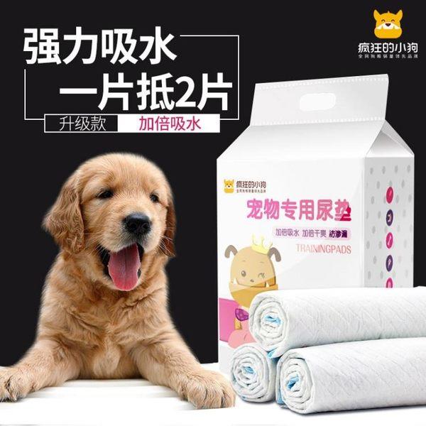 寵物尿片100片寵物用品加厚尿墊尿布貓咪泰迪尿不濕紙尿片吸水墊 【快速出貨】