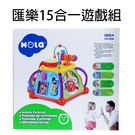 【GCT玩具嚴選】匯樂15合一遊戲組 快樂小天地六面聲光遊戲機