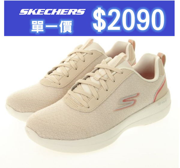SKECHERS GO WALK STABILITY 女款米色運動健走鞋-NO.124605NTCL