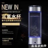 日本富氫水杯水素水杯高濃度負離子電解杯 igo薇薇家飾