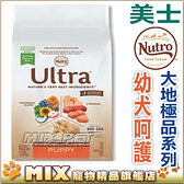 ◆MIX米克斯◆美士Nutro Ultra.新大地極品系列-幼犬呵護配方30磅(約13.62kg)