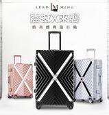登機箱 免運 X方程式 包角 20吋復古箱 輕量 鋁框 拉桿箱 旅行箱 行李箱 海關鎖 飛機輪  桔子小妹