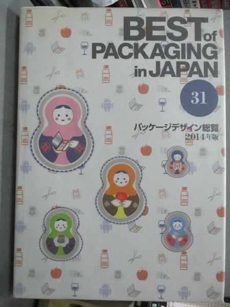 【書寶二手書T2/設計_EYG】Best of Packaging in Japan 31_日報ビジネス株式會社