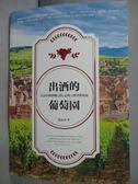 【書寶二手書T8/旅遊_HAY】出酒的葡萄園:走訪法國酒鄉之路,品味32種香醇祝福_依品凡