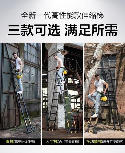梯子 竹樂士伸縮梯子人字梯家用鋁合金加厚折疊梯多功能升降梯工程樓梯【快速出貨】