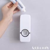 牙膏機牙刷置物架免打孔壁掛全自動擠牙膏器神器擠壓器吸壁式 熱賣單品