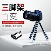 三腳架大號八爪魚三腳架便攜單反章魚架手機卡片機微單相機架直播支架wy