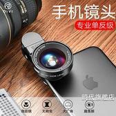 手機鏡頭廣角魚眼微距iPhone三合一攝像頭蘋果通用單反拍照附加鏡8X抖音神器(時代旗艦店)