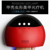優惠快速出貨-光療機 美甲燈甲油膠led機器指甲油烤燈美甲工具