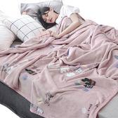 毛毯夏季珊瑚絨小毯子辦公室夏涼空調單人薄款毛巾被午睡毯   樂趣3C