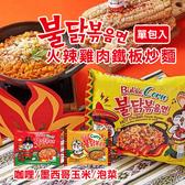 韓國 火辣雞肉鐵板炒麵 (單包入) 咖哩 墨西哥玉米 泡菜 火辣雞 辣雞 辣雞麵 火辣雞肉麵 泡麵