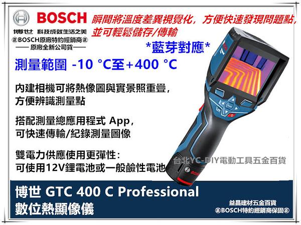 【台北益昌】德國 BOSCH 博世 GTC 400 C 藍芽 熱感應 熱顯像 相機 紅外線 測溫 無塵室 漏水 工程