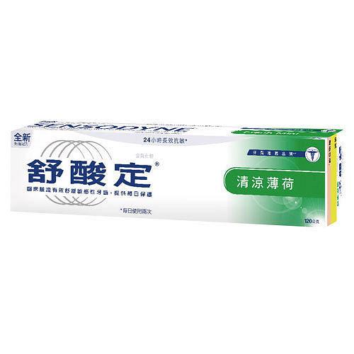 舒酸定牙膏(綠)120g【媽媽藥妝】清涼薄荷