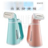 【九元】KINYO 手持式蒸氣掛燙機 小巧好攜帶 蒸氣熨斗 燙衣服 HMH-8450