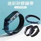 小米手環5印花潮流錶帶腕帶活力休閒輕盈腕帶 【迷彩藍】