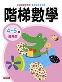 階梯數學:4~5歲進階版 【練習本】