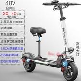 電動摺疊車 折疊代駕電動滑板車成人迷你電動車自行車兩輪代步車電瓶車T 2款