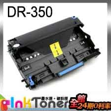 Brother DR-350 相容環保感光滾筒【適用】FAX-2820/2920/MFC-7220/7225N/MFC-7420/7820N/HL-2040/2070N