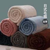 珊瑚絨毛毯辦公室午睡午休小毯子冬季加厚保暖床單人學生宿舍被子 伊蘿 618狂歡