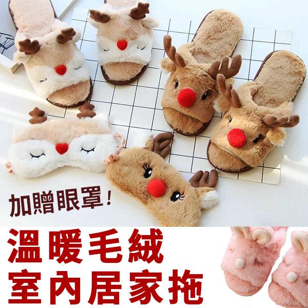 室內拖-日系超可愛加厚鋪絨無尾熊 粉兔子 聖誕麋鹿保暖防滑室內拖鞋 聖誕節 交換禮物【AN SHOP】