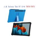 【支架防摔軟套】三星 Galaxy Tab S7 11吋 T870/T875 二段可立式/矽膠保護套
