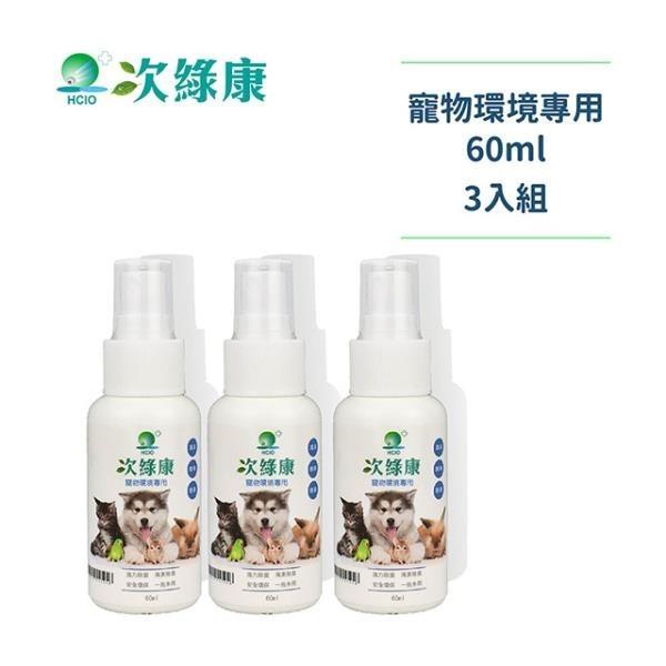 【南紡購物中心】【次綠康】60ML寵物環境專用除菌液3入組(HWIS)