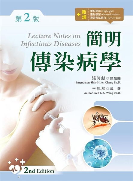 (二手書)Lecture Notes on Infectious Deseases, 2nd Edition(簡明傳染病學,第..