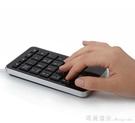 小數字鍵盤 台式電腦筆記本外接鍵盤 財務會計鍵盤 USB便攜小鍵盤【全館免運】