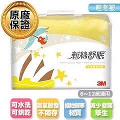 【3M專櫃】新絲舒眠大寶貝輕冬被加贈3M 大童防蹣枕心 -附純棉枕套 (9-13歲適用)一顆