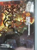 【書寶二手書T2/一般小說_HIZ】從零開始(5)突襲日本_雷雲風暴