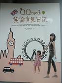 【書寶二手書T4/親子_DB6】QQmei英倫育兒日記_QQmei