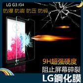 LG 全機型 鋼化玻璃保護膜 螢幕保護貼 9H硬度 0.26mm厚度 2.5D弧邊 高清HD 防爆抗污 樂金