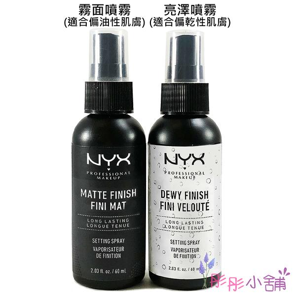 美國彩妝 NYX Make up setting spray 定妝噴霧 霧面/亮澤 60ml 【彤彤小舖】