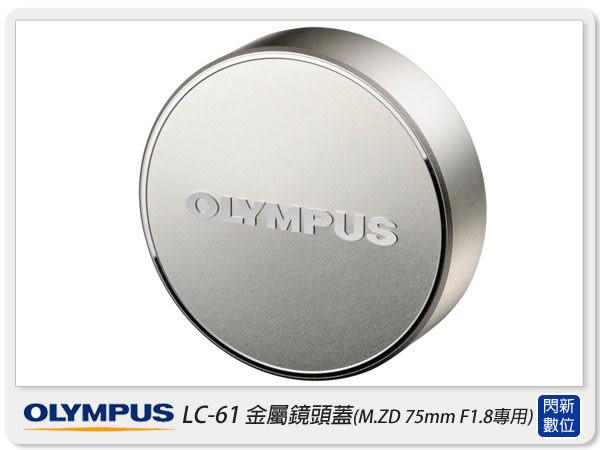 需預訂~ OLYMPUS LC-61 金屬鏡頭蓋 鏡頭蓋(LC61,M.ZD 75mm F1.8 專用,元佑公司貨)【分期0利率,免運費】