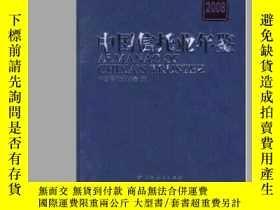 二手書博民逛書店罕見2008中國信託業年鑑Y151510