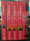 影音專賣店-R29-正版DVD-歐美影集【流氓醫生 第1~5季/系列合售】-(直購價)